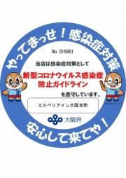 大阪府感染防止宣言ステッカーについて